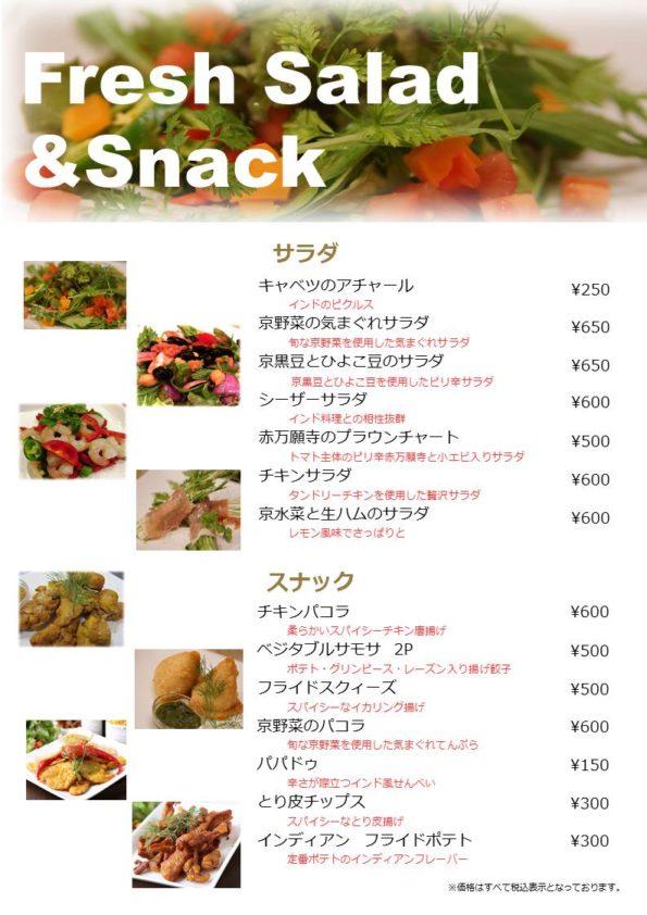 サラダ&スナック
