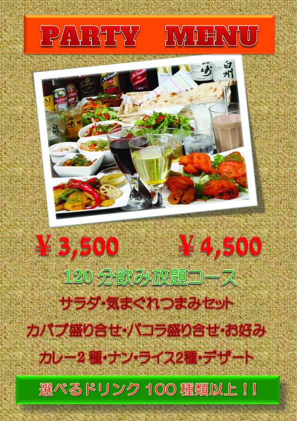 party menu 2015